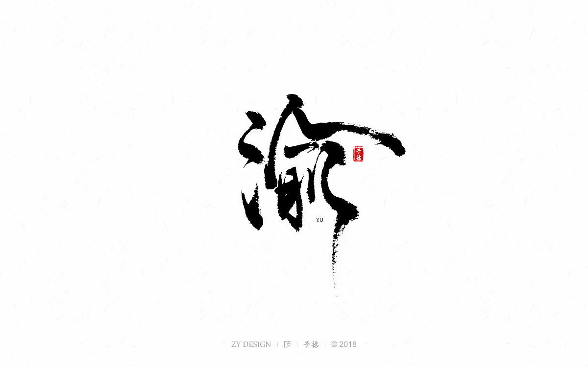 7P Chinese traditional calligraphy brush calligraphy font style appreciation #.498