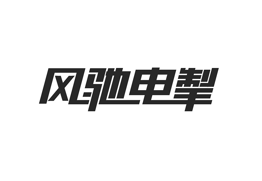 27P Creative Chinese font logo design scheme #.491