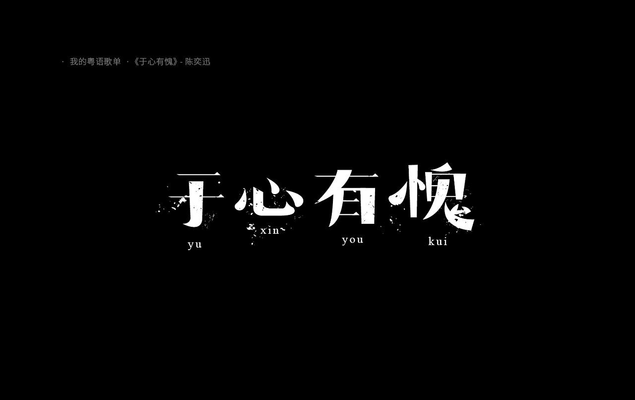 29P Creative Chinese font logo design scheme #.492