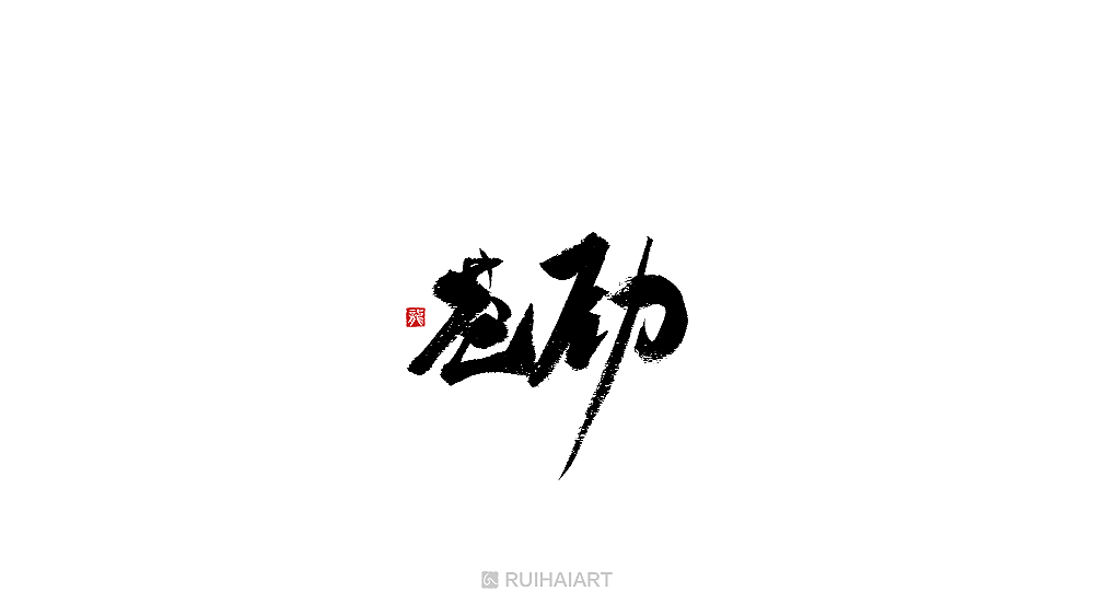 99P Chinese traditional calligraphy brush calligraphy font style appreciation #.501