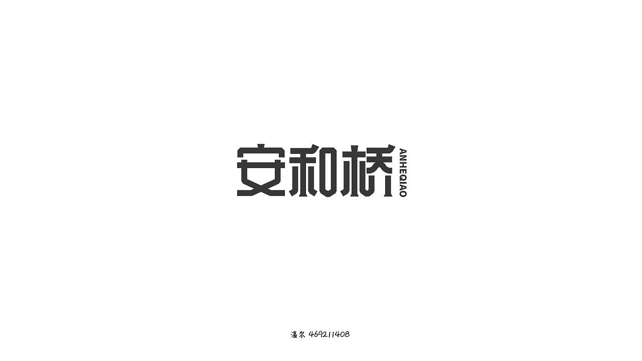 16P Creative Chinese font logo design scheme #.493