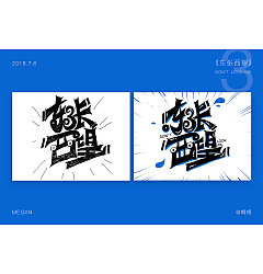 Permalink to 31P beautiful Chinese hand-painted font designs to enjoy