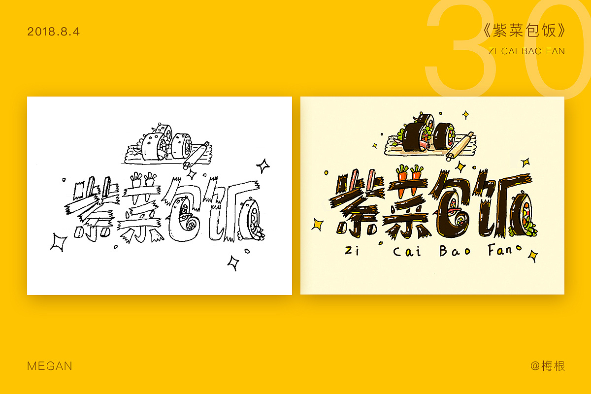 31P beautiful Chinese hand-painted font designs to enjoy
