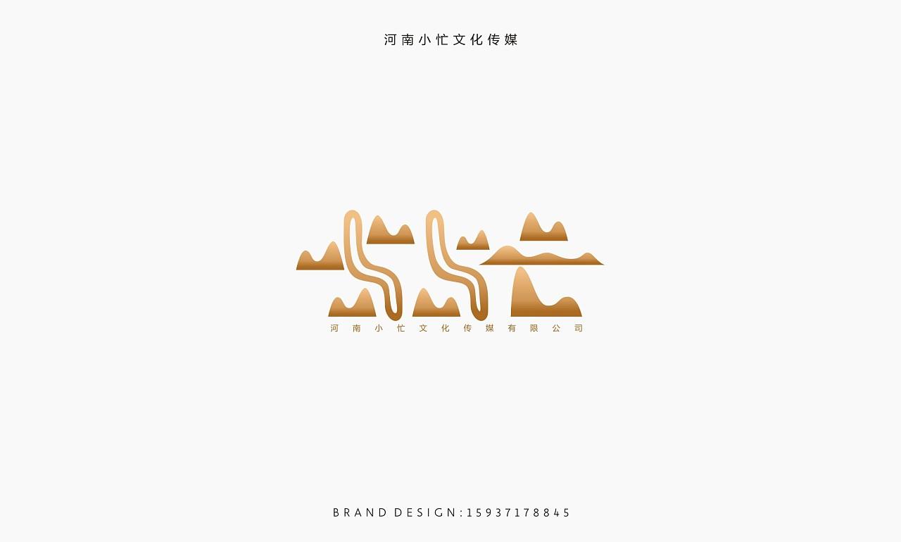 10P Creative Chinese font logo design scheme #.496
