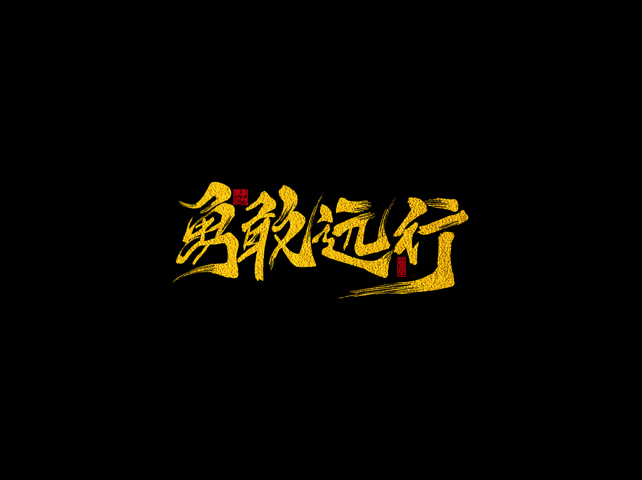 10P Chinese traditional calligraphy brush calligraphy font style appreciation #.503