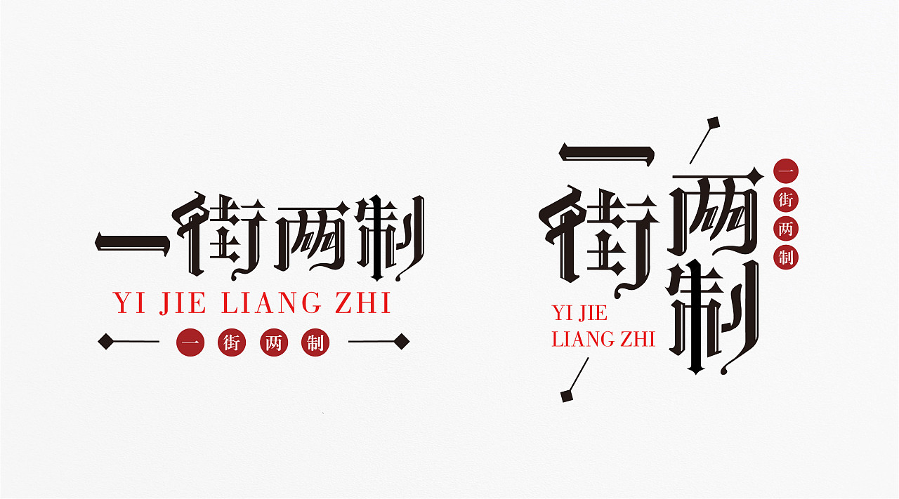 20P Chinese font poster design