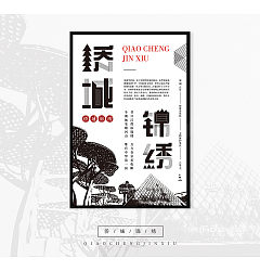 Permalink to 20P Chinese font poster design