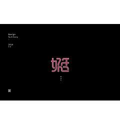 Permalink to 11P Creative Chinese font logo design scheme #.497