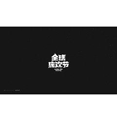 Permalink to 19P Creative Chinese font logo design scheme #.498