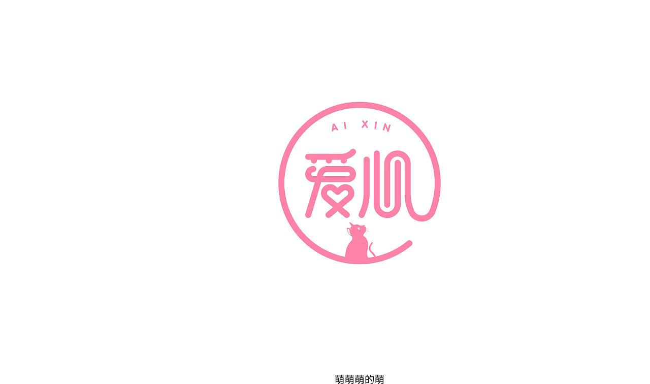 19P Creative Chinese font logo design scheme #.499