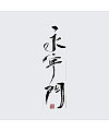 10P Chinese traditional calligraphy brush calligraphy font style appreciation #.504