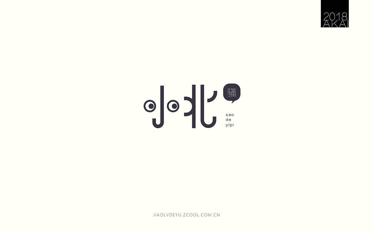 33P Creative Chinese font logo design scheme #.500
