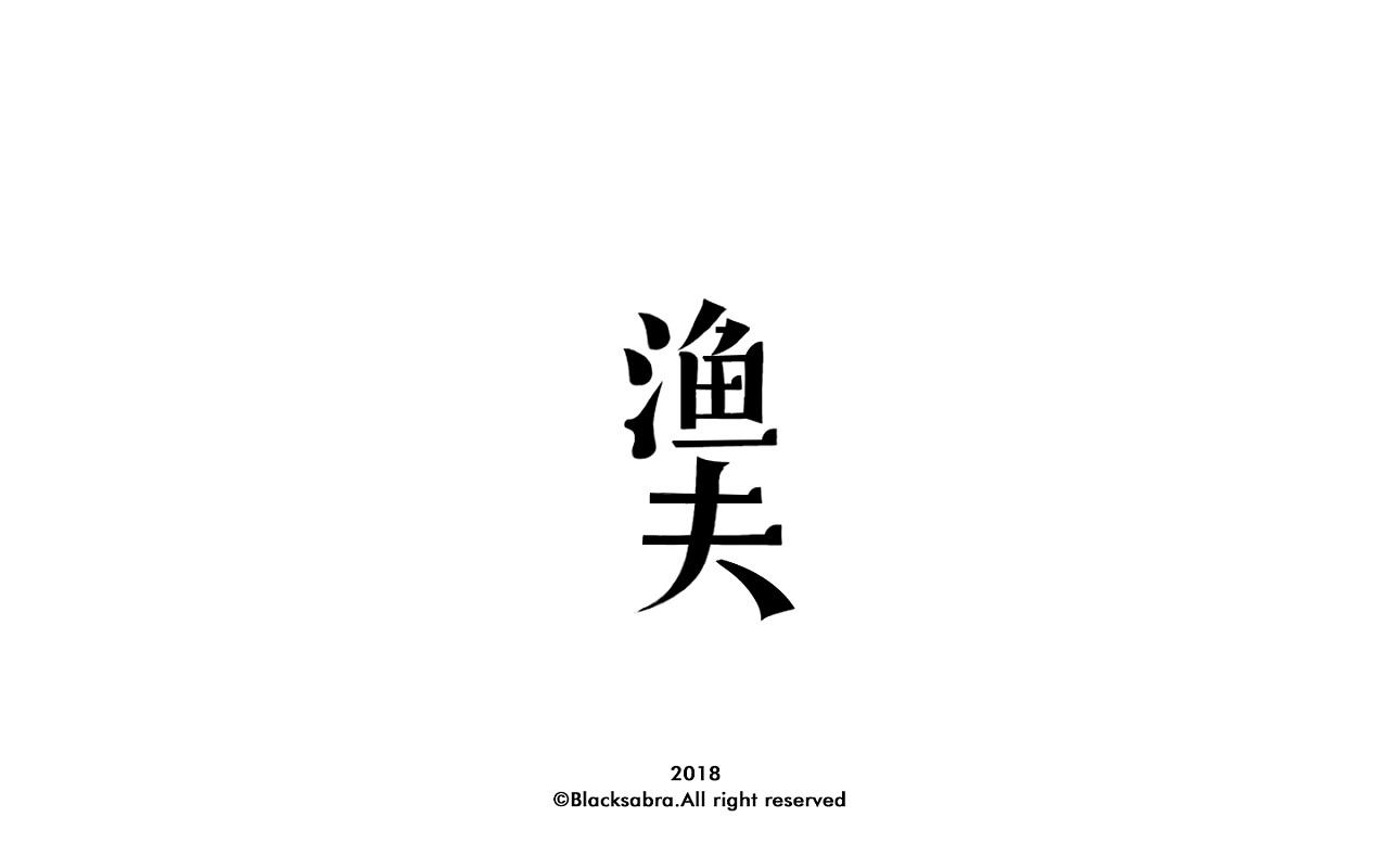 32P Creative Chinese font logo design scheme #.501