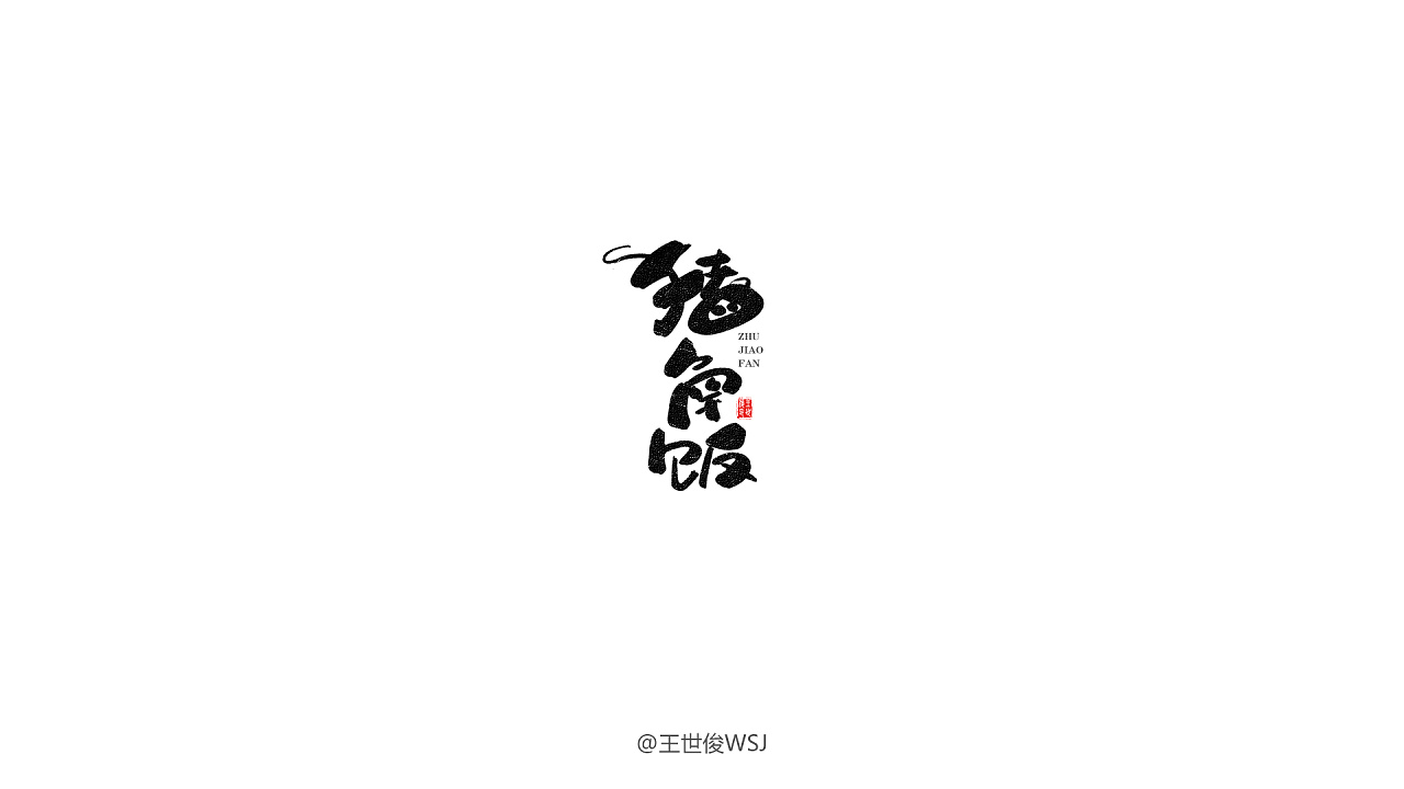 30P Chinese traditional calligraphy brush calligraphy font style appreciation #.505