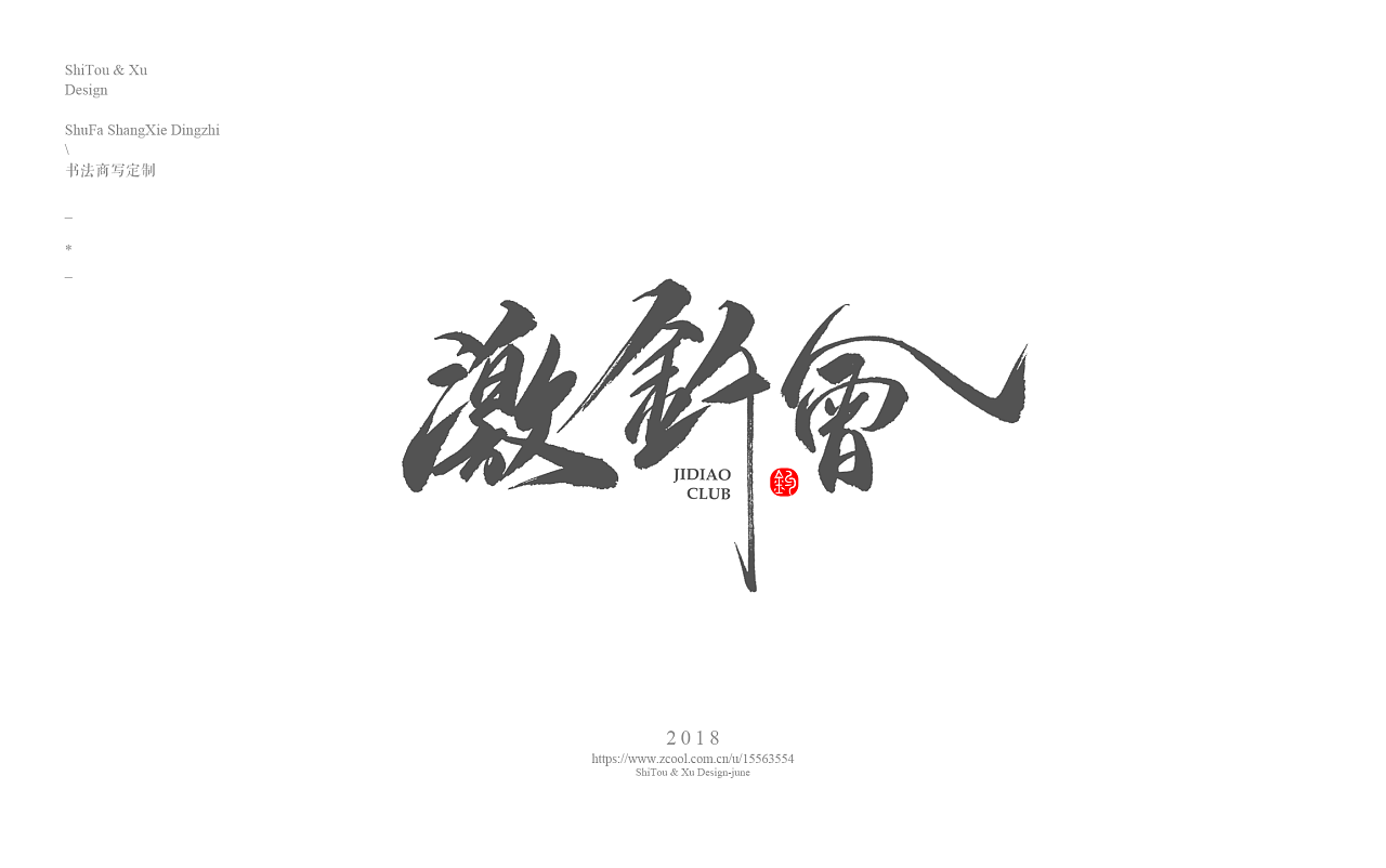 12P Chinese traditional calligraphy brush calligraphy font style appreciation #.506