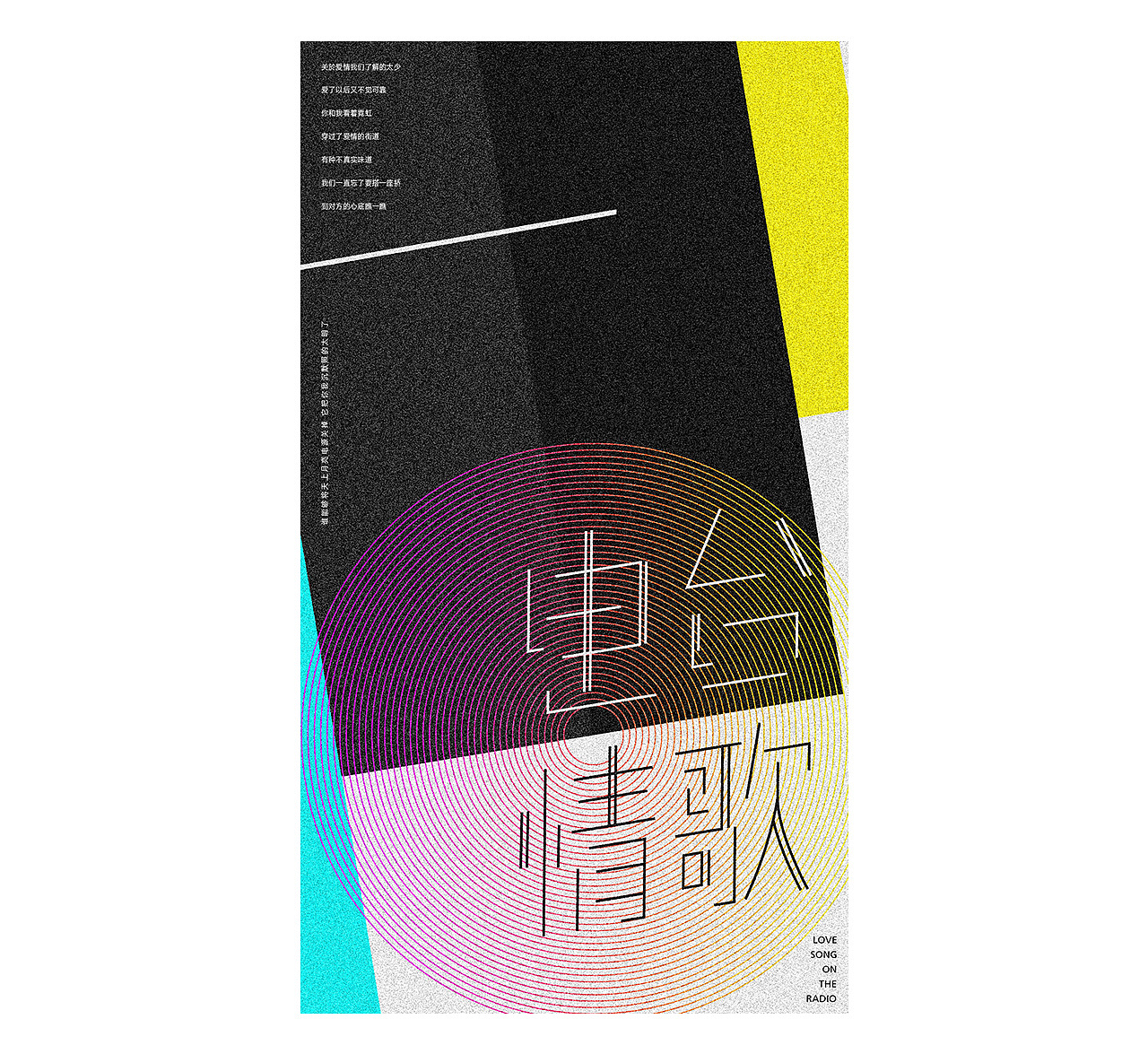 11P Chinese font promotion poster design - advanced concept