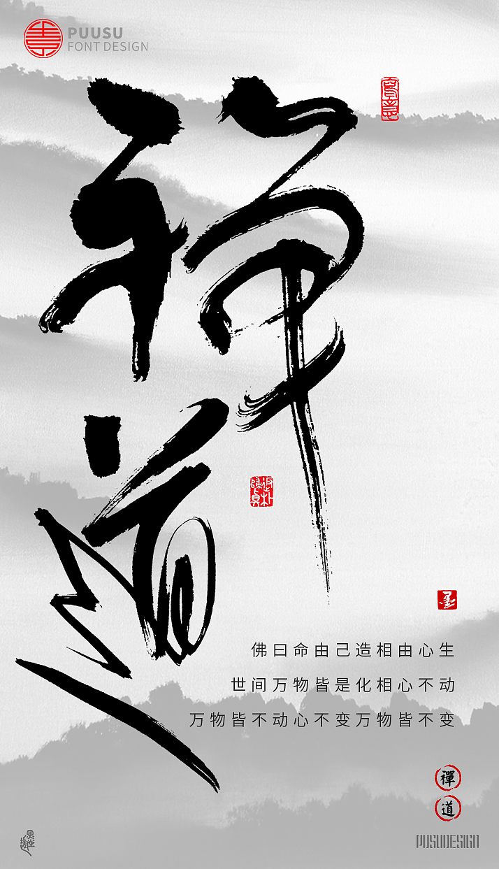 6P Chinese traditional calligraphy brush calligraphy font style appreciation #.508