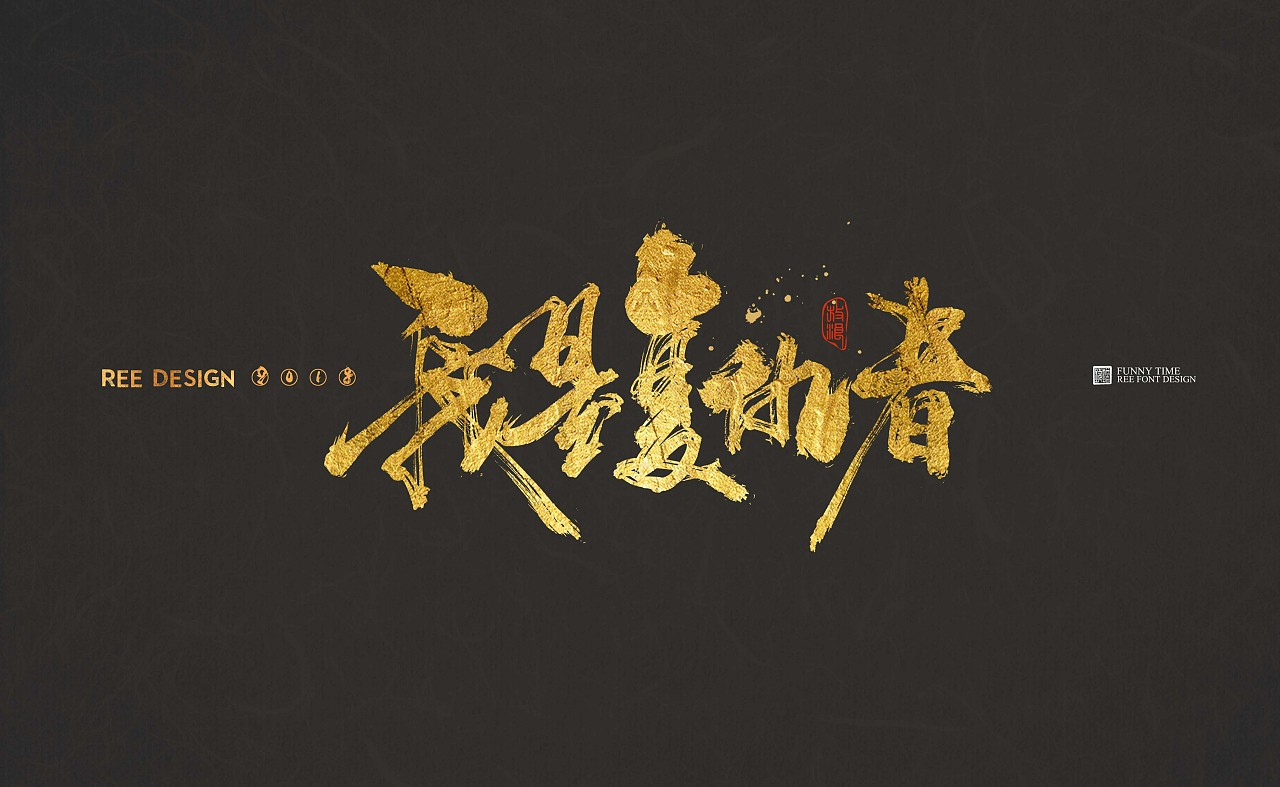 10P Chinese traditional calligraphy brush calligraphy font style appreciation #.509