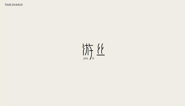 10P Creative Chinese font logo design scheme #.507