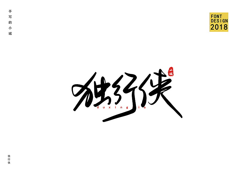 20P Chinese traditional calligraphy brush calligraphy font style appreciation #.511
