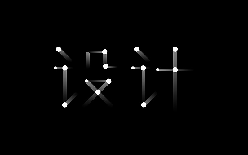 39P Creative Chinese font logo design scheme #.511