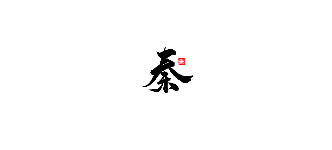 16P Chinese traditional calligraphy brush calligraphy font style appreciation #.516