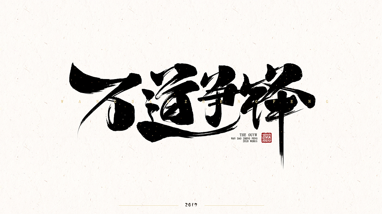 8P Chinese traditional calligraphy brush calligraphy font style appreciation #.517