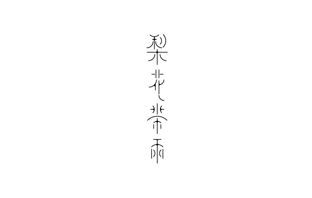 12P Creative Chinese font logo design scheme #.521