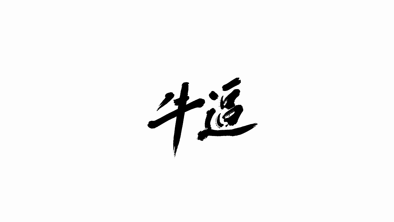 16P Chinese traditional calligraphy brush calligraphy font style appreciation #.520