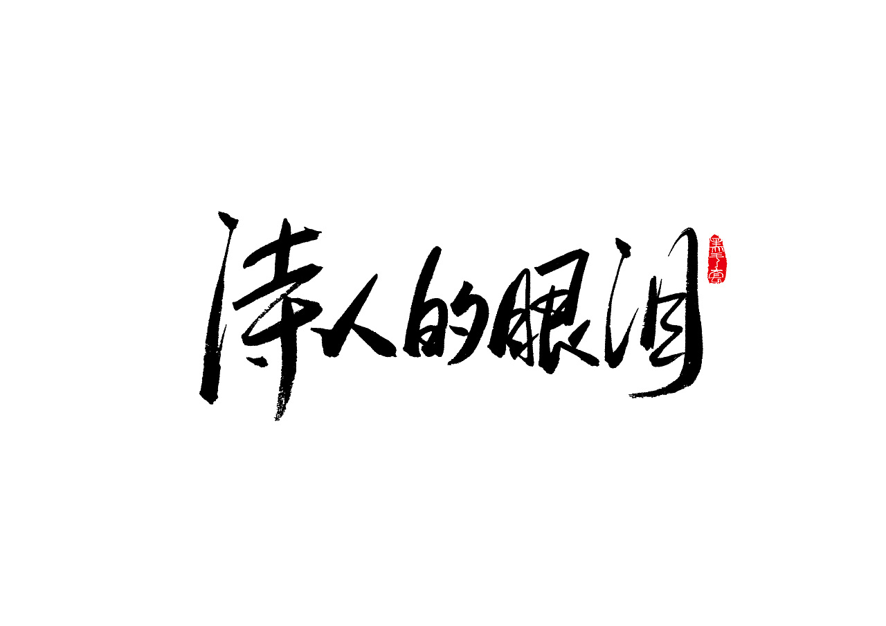 12P Chinese traditional calligraphy brush calligraphy font style appreciation #.521
