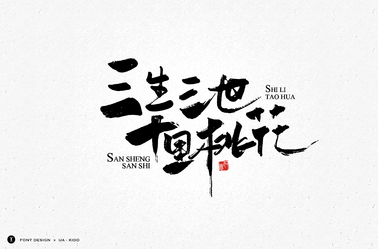 9P Chinese traditional calligraphy brush calligraphy font style appreciation #.522