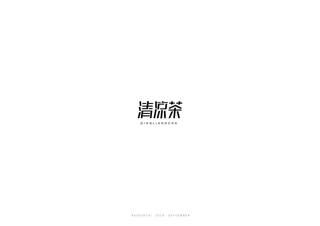 12P Creative Chinese font logo design scheme #.526
