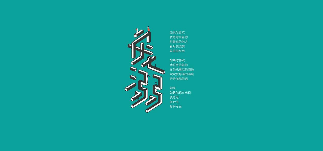 8P Creative Chinese font logo design scheme #.530
