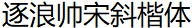ZhuLang Handsome Italic Song (Ming) Typeface Chinese Font-Simplified Chinese Fonts