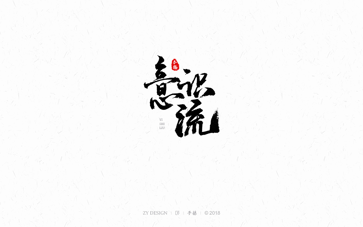40P Chinese traditional calligraphy brush calligraphy font style appreciation #.523