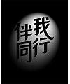 5P Creative Chinese font logo design scheme #.535