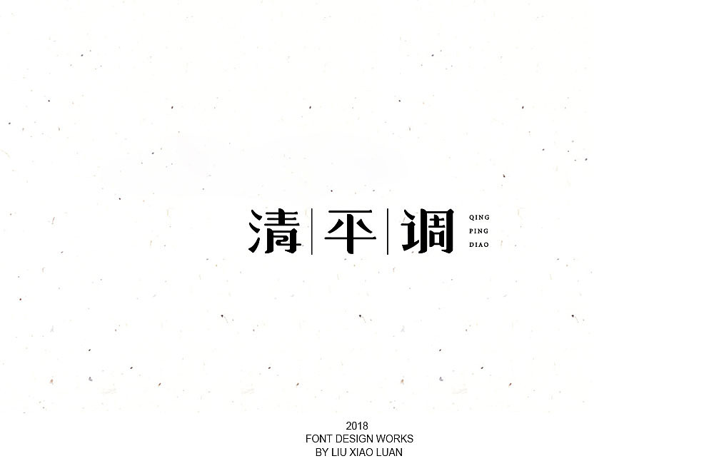 31P Creative Chinese font logo design scheme #.536