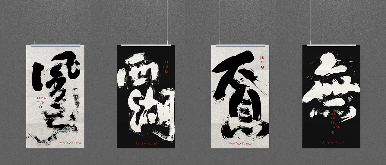28P Chinese traditional calligraphy brush calligraphy font style appreciation #.525