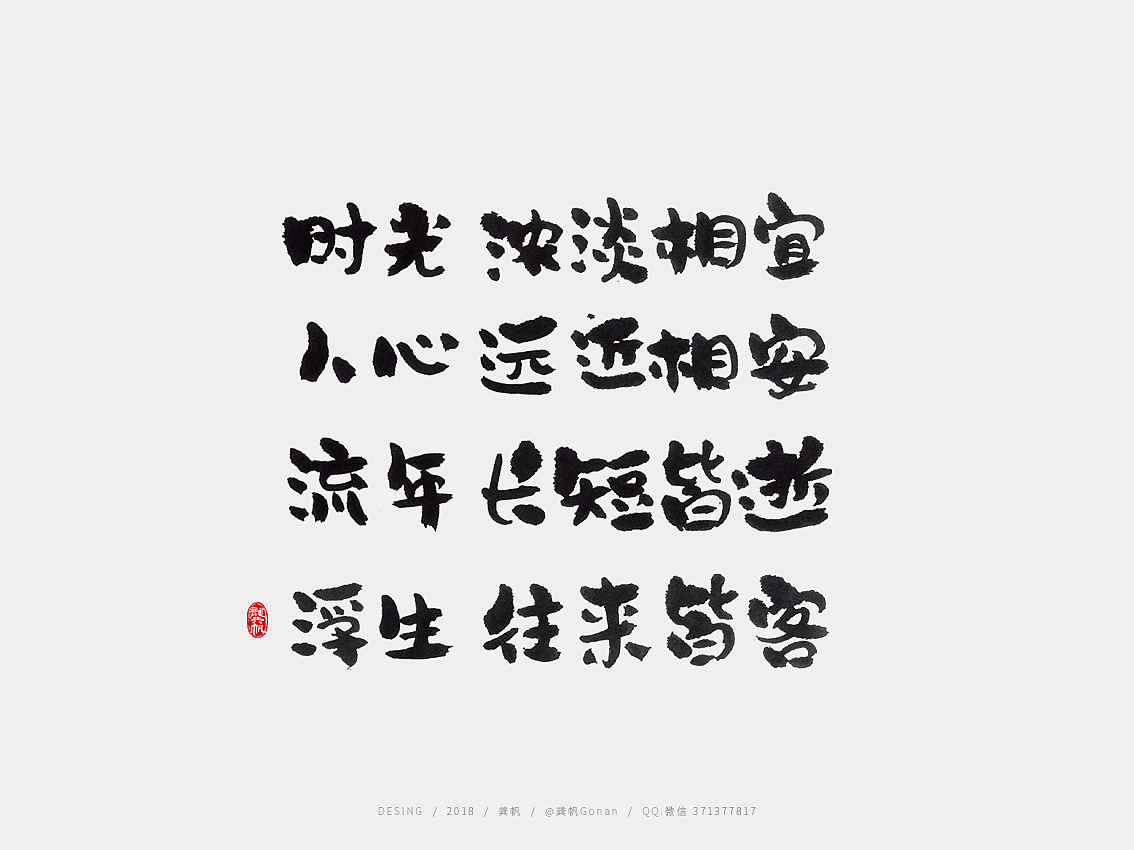 12P Chinese traditional calligraphy brush calligraphy font style appreciation #.526