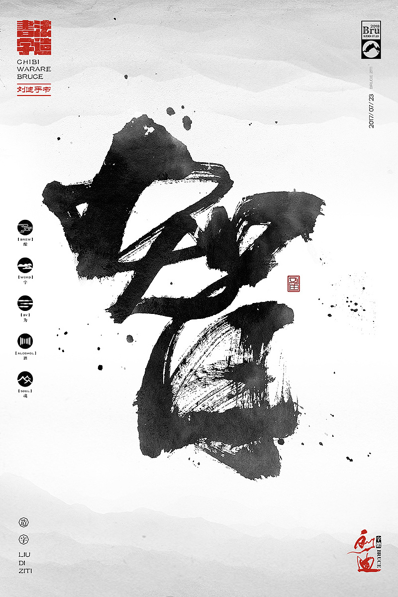 27P Chinese traditional calligraphy brush calligraphy font style appreciation #.528