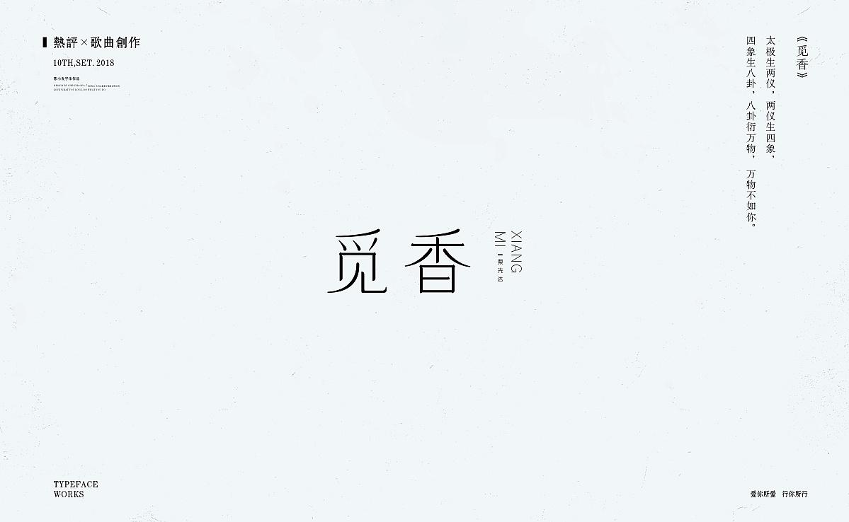 24P Creative Chinese font logo design scheme #.539