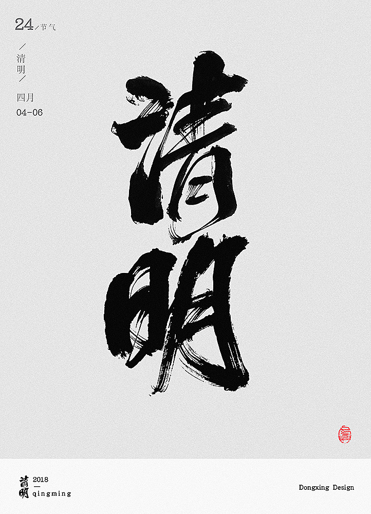 24P Chinese traditional calligraphy brush calligraphy font style appreciation #.529