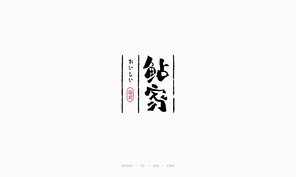 24P Chinese commercial font design collection #.16