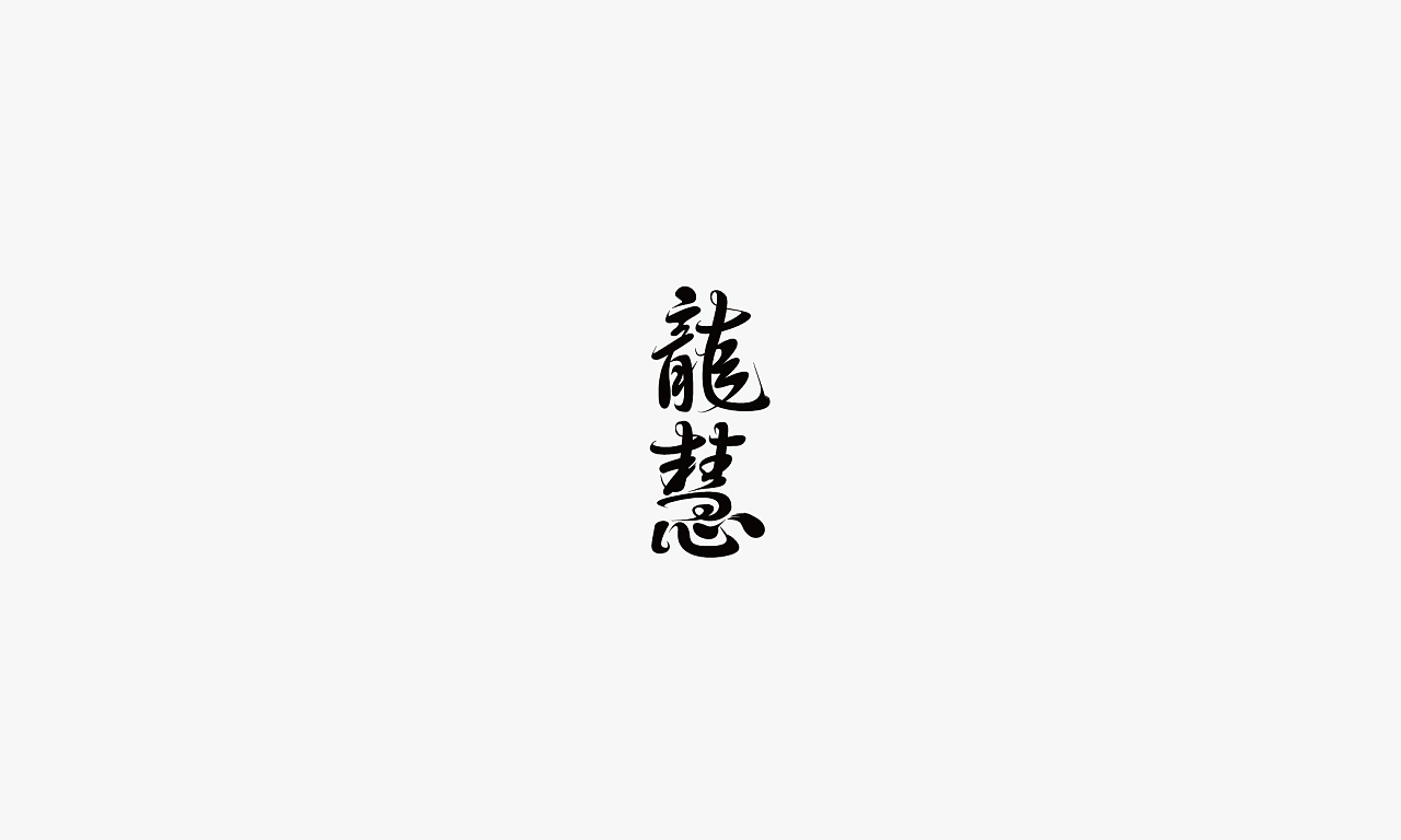 28P Creative Chinese font logo design scheme #.540
