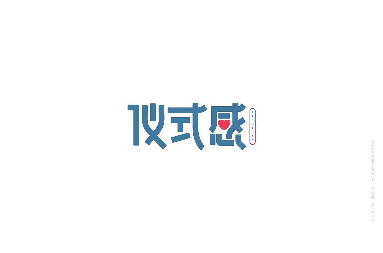 30P Creative Chinese font logo design scheme #.541