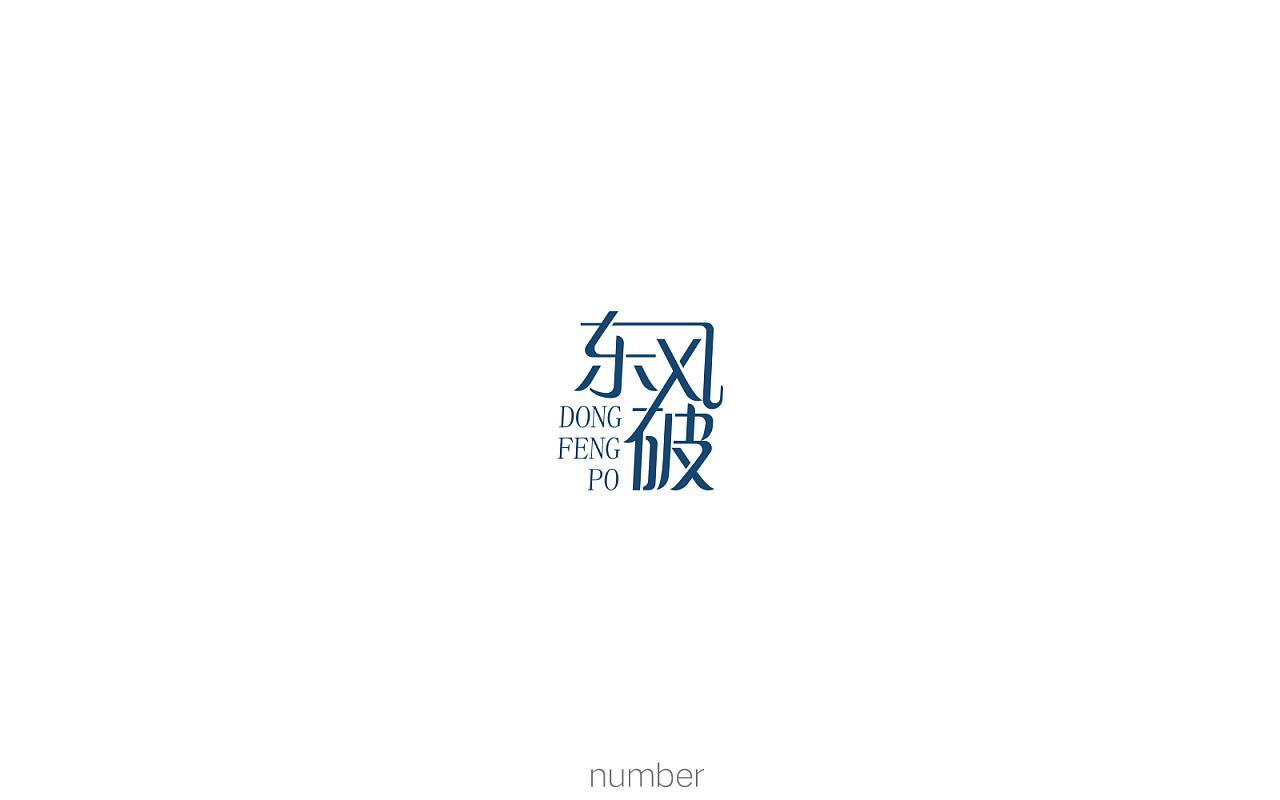 61P Creative Chinese font logo design scheme #.542