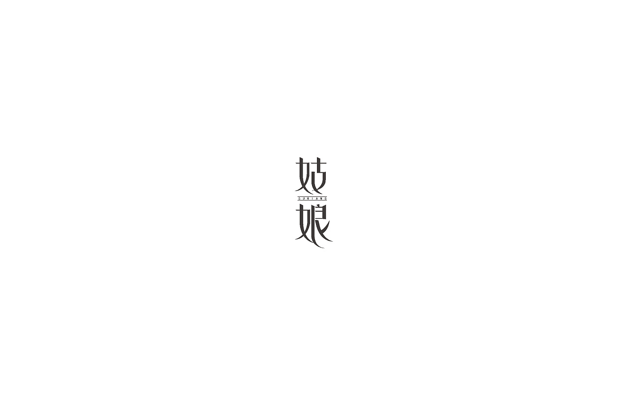 27P Creative Chinese font logo design scheme #.543