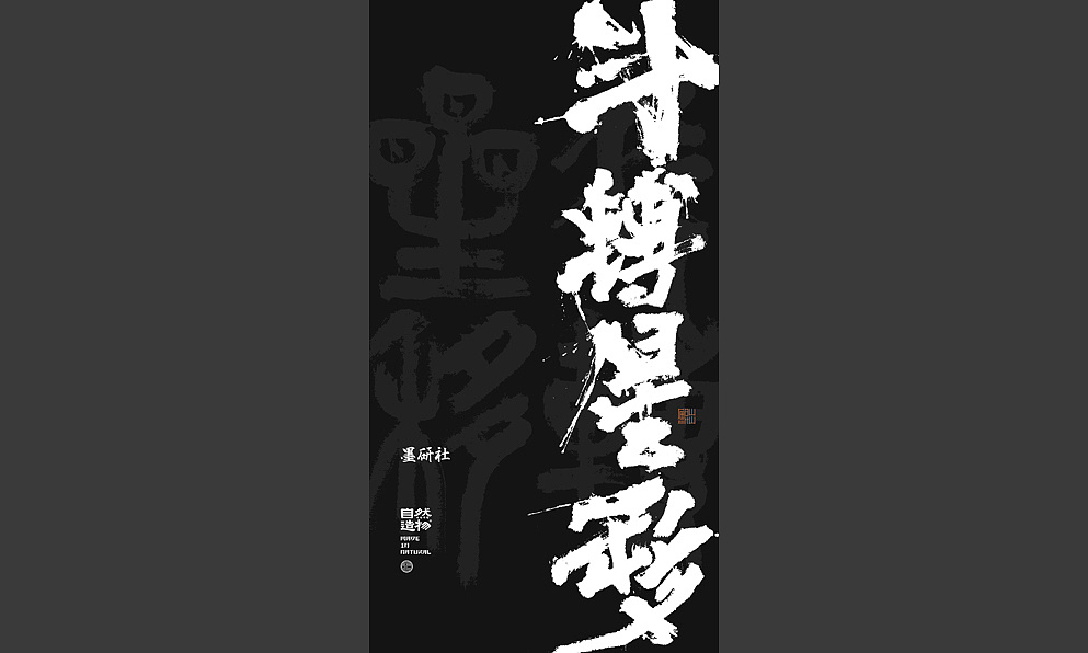 19P Chinese traditional calligraphy brush calligraphy font style appreciation #.532
