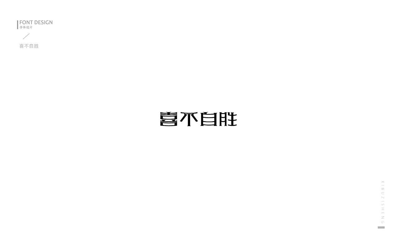 16P Creative Chinese font logo design scheme #.544