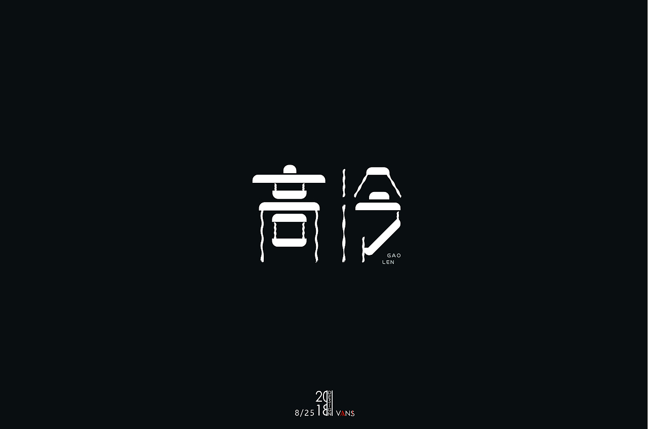 7P Creative Chinese font logo design scheme #.545
